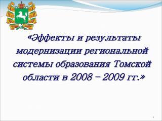 Глок Л.Э., начальник Департамента общего образования Томской области