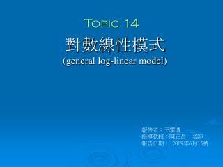 對數線性模式 (general log-linear model)