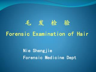 毛  发  检  验 Forensic Examination of Hair