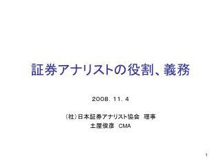 2008.11.4     CMA