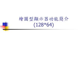 繪圖型顯示器功能簡介 (128*64)