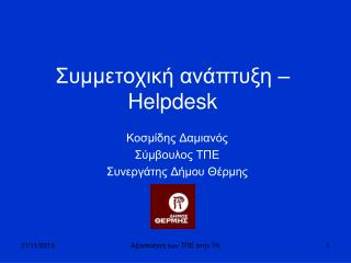 Συμμετοχική ανάπτυξη – Helpdesk
