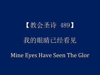 【 教会圣诗  489】  我的眼睛已经看见 Mine Eyes Have Seen The Glor