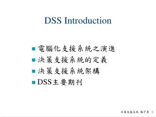 DSS Introduction