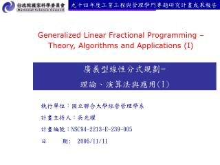 Generalized Linear Fractional Programming – Theory, Algorithms and Applications (I)