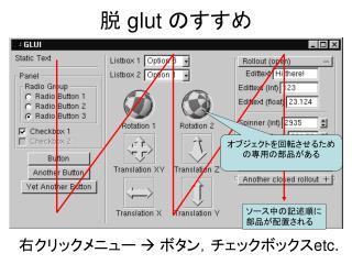 脱  glut  のすすめ