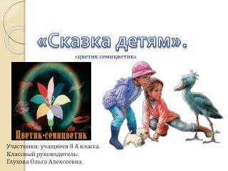 «Сказка детям».