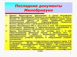 Последние документы Минобрнауки