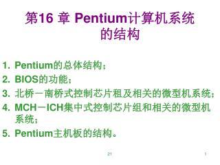 第 16  章  Pentium 计算机系统的结构