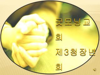 굿모닝교회 제 3 청장년회 헌신예배