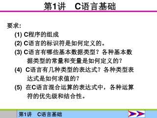 第 1 讲  C 语言基础