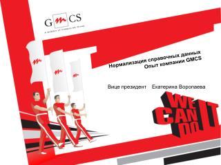 Нормализация справочных данных Опыт компании  GMCS