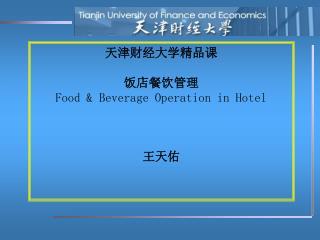 天津财经大学精品课 饭店餐饮管理 Food & Beverage Operation in Hotel 王天佑