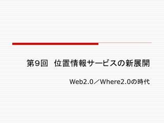9   Web2.0