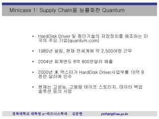 Minicase 1: Supply Chain 을 능률화한  Quantum