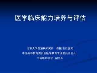 医学临床能力培养与评估                                 北京大学血液病研究所    教授 主任医师
