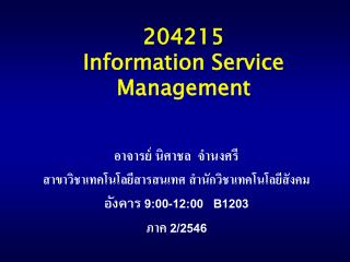 204215 Information Service    Management