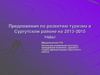 Предложения по развитию туризма в Сургутском районе на 2013-2015 годы