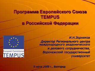 Программа  Европейского Союза TEMPUS  в Российской Федерации