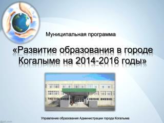 «Развитие образования в городе Когалыме на 2014-2016 годы»