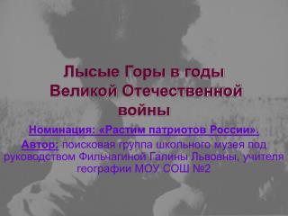 Лысые Горы в годы  Великой Отечественной войны