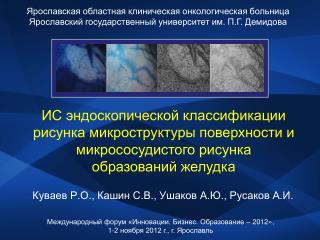 ИС эндоскопической классификации  рисунка микроструктуры поверхности и  микрососудистого  рисунка