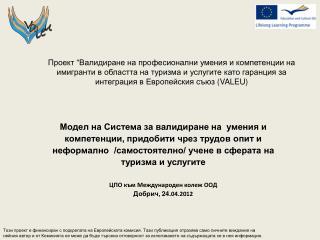Модел на Система за валидиране на  умения и  компетенции, придобити чрез трудов опит и