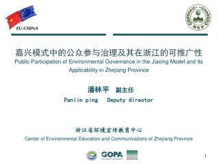 嘉兴模式中的公众参与治理及其在浙江的可推广性
