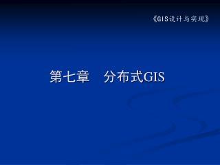 第七章 分布式 GIS