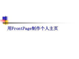 用 FrontPage 制作个人主页