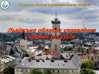 Львівське обласне управління водних ресурсів