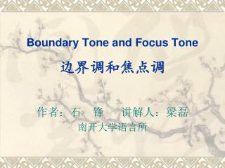Boundary Tone and Focus Tone 边界调和焦点调