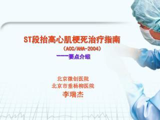 ST 段抬高心肌梗死治疗指南 ( ACC/AHA-2004) --- 要点介绍