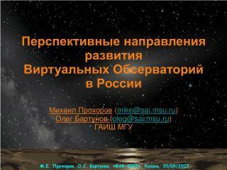 Перспективные направления развития Виртуальных Обсерваторий в России