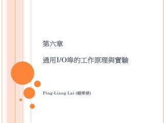 第六章 通用 I/O 埠的工作原理與實驗