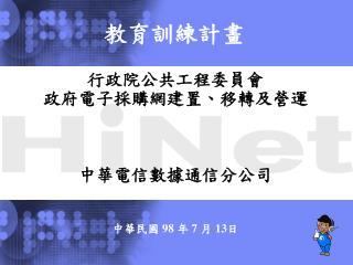 行政院公共工程委員會  政府電子採購網建置、移轉及營運  中華電信數據通信分公司 中華民國  98  年  7  月  13 日
