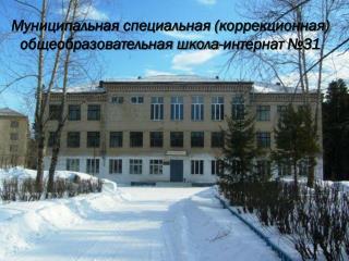 Муниципальная специальная (коррекционная)  общеобразовательная школа-интернат №31
