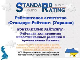 Рейтинговое агентство «Стандарт-Рейтинг» (Украина)