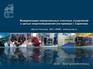 Модернизация коммунальных очистных сооружений с целью энергосбережения (на примере г. Саратова)
