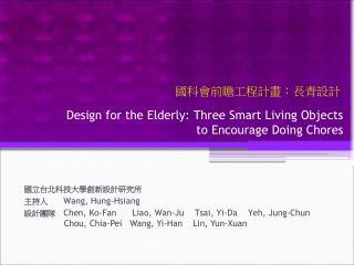 國科會前瞻工程計畫:長青設計