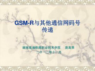 GSM-R 与其他通信网码号 传递