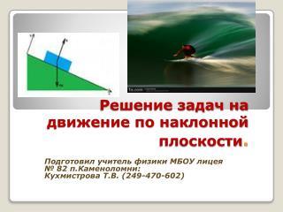 Решение задач на движение по наклонной плоскости .