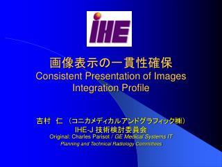 画像表示の一貫性確保 Consistent Presentation of Images Integration Profile