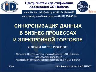 Центр систем идентификации Ассоциация  GS1 Belarus