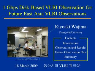 1 Gbps Disk-Based VLBI Observation for Future East Asia VLBI Observations