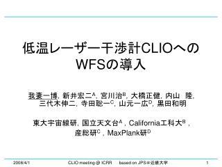 低温レーザー干渉計 CLIO への WFS の導入