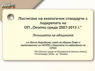 """Постигане на екологични стандарти с подкрепата на  ОП """"Околна среда 2007-2013 г."""""""