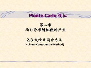 Monte Carlo  模拟