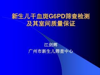 新生儿干血斑 G6PD 筛查检测及其室间质量保证
