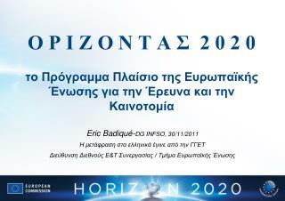 Eric Badiqué- DG INFSO, 30/11/2011 Η μετάφραση στα ελληνικά έγινε από την ΓΓΕΤ